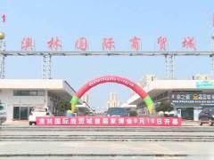 临沭县澳林国际商贸城首届家居建材博览会开幕