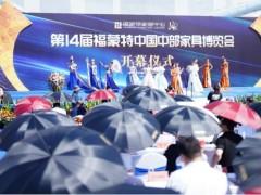 第14届福蒙特中国中部家具博览会开幕