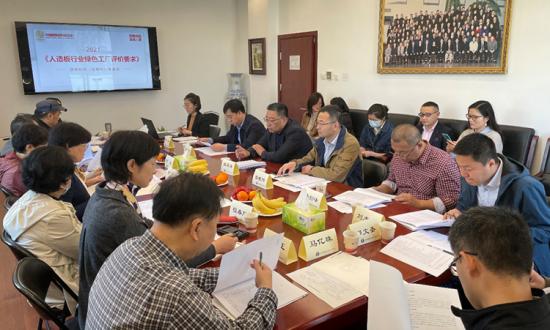 《人造板行业绿色工厂评价要求》团体标准顺利通过专家审查